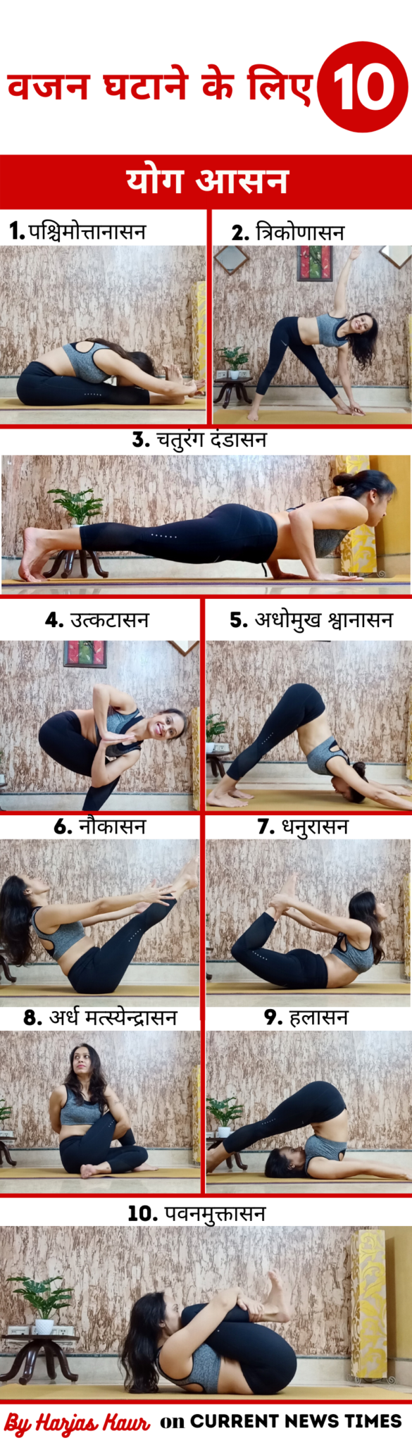 10-Top-Yoga-Poses-for-Weight-Loss-in-hindi